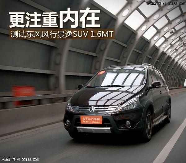 东风景逸suv 现车多少钱 让利10000 价格怎么样 13661061854