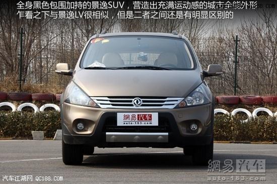 東風景逸suv 現車多少錢 讓利10000 價格怎么樣 13661061854