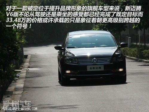 作为一汽大众迈腾车系的旗舰车型,它的表现是合格的,相比2.0TSI高清图片
