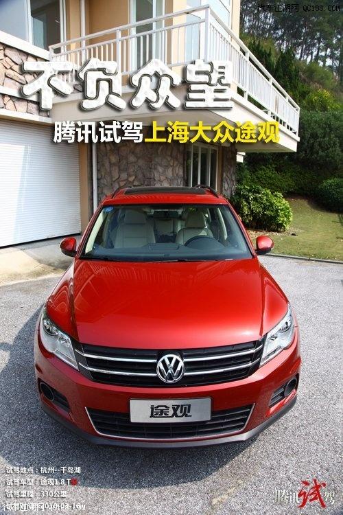 【上海大众途观1.5万让利金九银十最低价_北京天通瑞达汽车高清图片