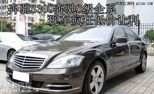 北京4s店奔驰s300什么价格多少钱优惠20