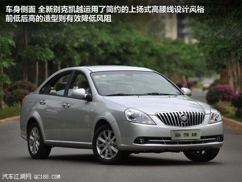10万以下 七八万的车什么车好 凯越怎么样 北京最低价 最高清图片