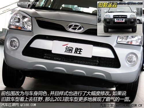 【北京现代途胜最新优惠价格 现代途胜最低价_北京名车世纪汽车贸易高清图片