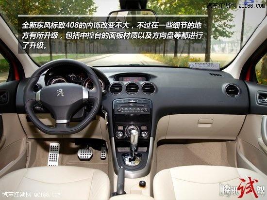 最新报价 北京最低价 优惠3万   全新标致408的后视镜带有锁车自动