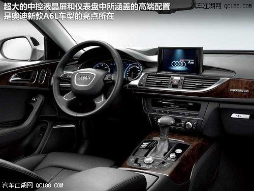 【奥迪专卖店地址 报价 图片 奥迪A6价格_北京北沃之星汽车销售有限高清图片