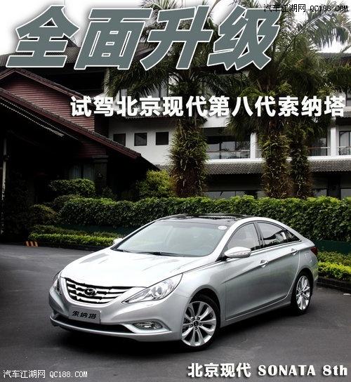 2012款索纳塔八 试驾北京现代第八代索纳塔; 北京嘉诚宏远汽车
