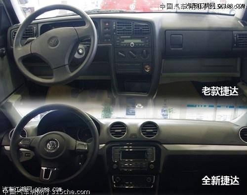 新款捷达多少钱 老款捷达多少钱 北京最低价 优惠2万高清图片
