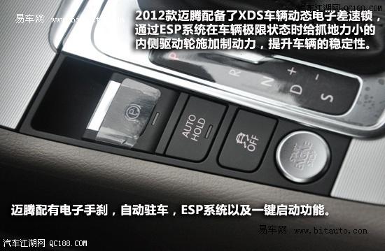 2013新款迈腾1.8t价格 大众迈腾1.8t多少钱