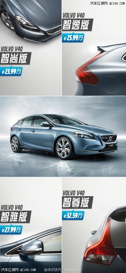 013款V40沃爾沃汽車怎么樣 價格 圖片高清圖片