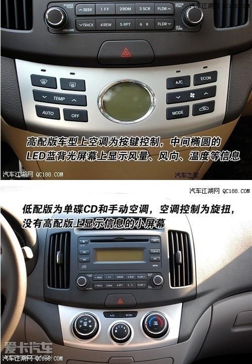 现代悦动最新报价 9月促销北京最高优惠3.6万元