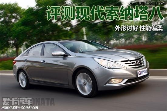 第八代索纳塔-现代索纳塔八现车最高优惠5.6万元北京鸿源利通最低价高清图片