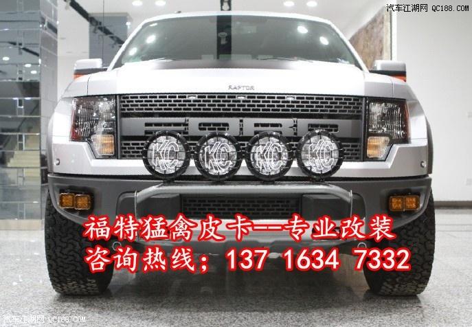 2013款福特猛禽改装配件 福特猛禽改装图片高清图片