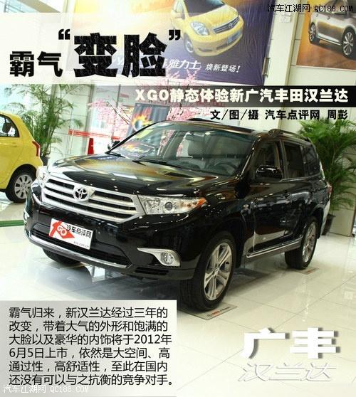 北京丰田汉兰达2.7多少钱 汉兰达2013款北京优惠价格高清图片