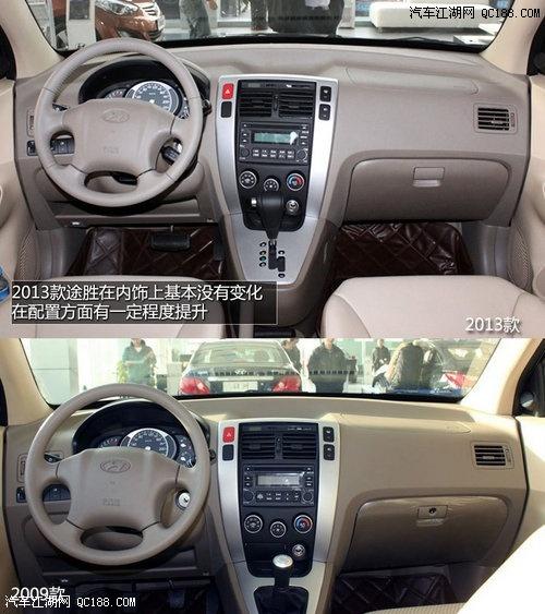 全新途胜2.0L北京最新报价 百公里油耗 2013款途胜最高优惠5.5万高清图片