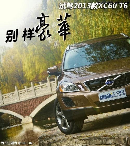 13款沃尔沃xc60 t5北京价格 13款沃尔沃xc60 t5提车价高清图片