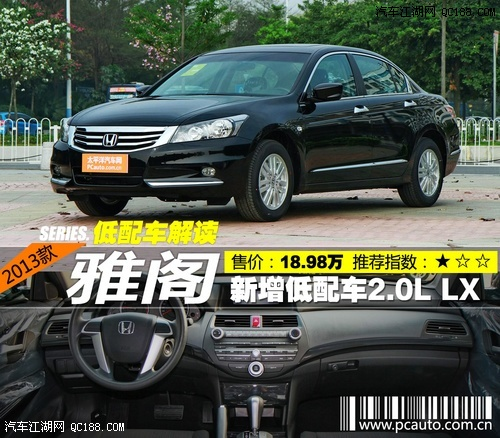 增低配车实拍 本田雅阁现车最高优惠5万 销售全国高清图片