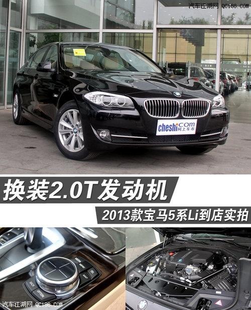 【宝马5252013款价格北京4S店优惠多少钱 北