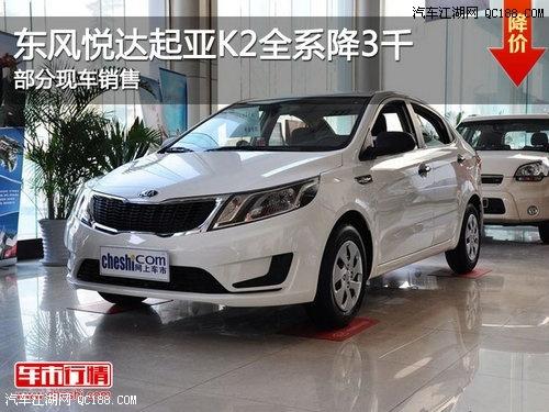 【东风悦达起亚K2全系降1.5万 现车销售_北京中兴瑞达汽车销售有限高清图片