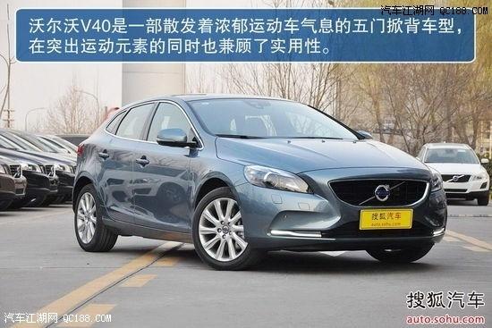 沃爾沃V40 評測 最新報價 沃之家汽車銷售有限公司高清圖片