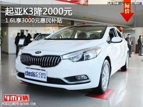 13款起亚K3最新报价 现车售全国 北京优惠2万高清图片