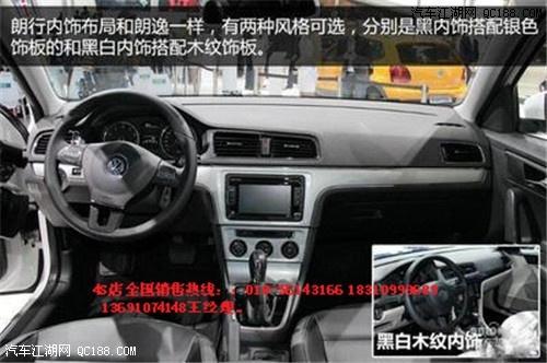 朗行价格_上海大众朗行价格表