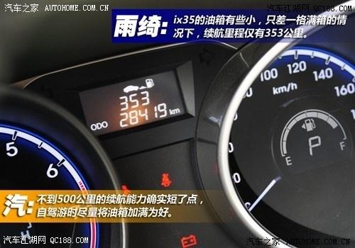 ix35油耗_新款现代ix352.4油耗多少北京现代ix352.4怎么样