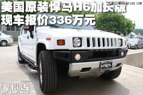 悍马H6加长版多少钱 现车 销售全国