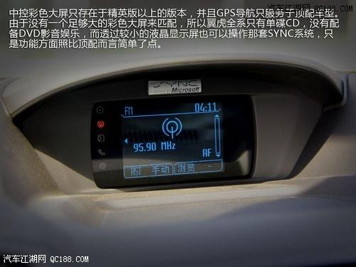 福特翼虎2013款价格 2013款翼虎报价4S店加钱吗高清图片