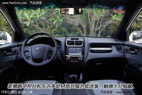 2013款起亚狮跑最低价格 新款狮跑北京4S店优惠多少钱高清图片