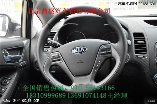 起亚K3现车直降3万 起亚K3报价及配置高清图片