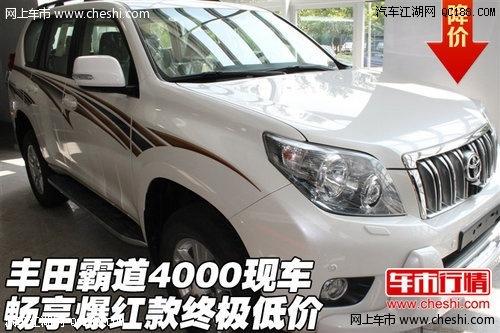 13款丰田霸道进口中东版绿色2700顶配全办完多少钱 43万齐高清图片