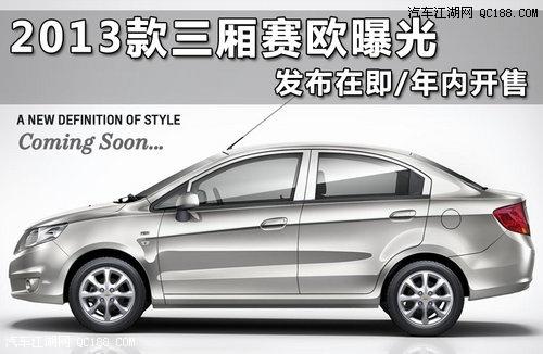 【2013款雪佛兰赛欧北京最新报价】雪佛兰官方近日宣布,旗下赛欧三图片