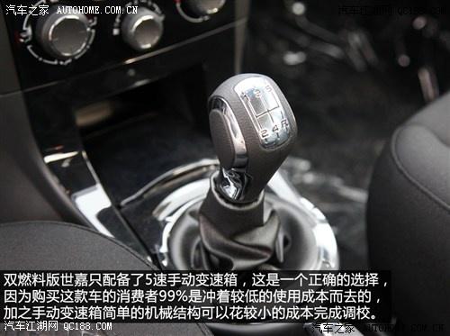 2013款雪铁龙世嘉全国报价-雪铁龙4S店世嘉现降价促销2.6万 怎么样