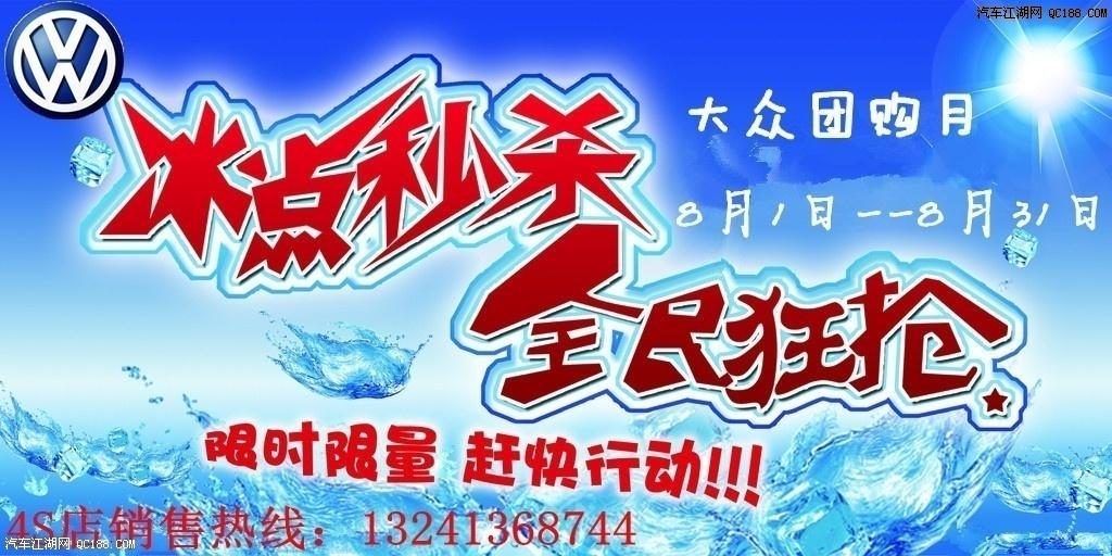 【大众CC最新报价 最高优惠2万 促销活动倒计时_北京名车世纪汽车高清图片