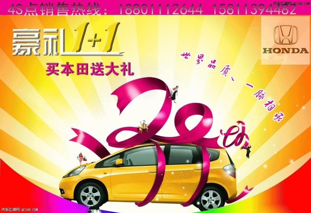 九月促销 本田锋范13款报价 现车最高优惠4万