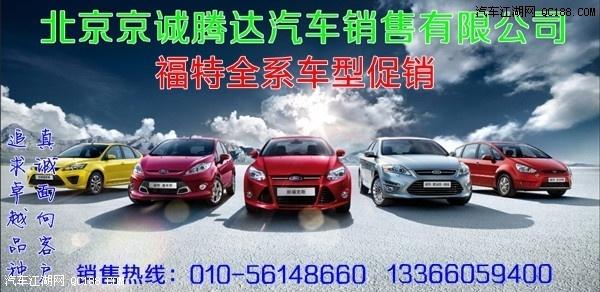 迎中秋节预热特惠2013款福特福克斯最高降价3.2万