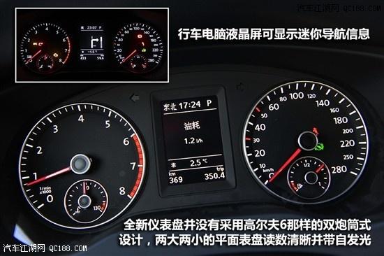 【一汽大众速腾北京最高优惠价格 一汽大众速