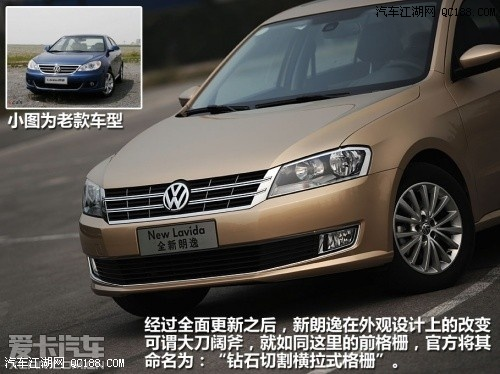 2013新款大众朗逸北京4s店最低价格 最高优惠 现车销售全国