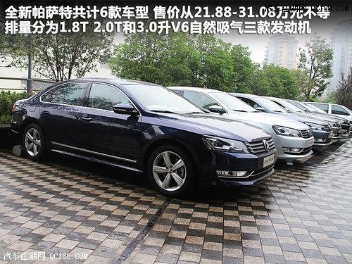 【上海大众13款新帕萨特 现车直降3万元_北京腾汽伟业汽车高清图片