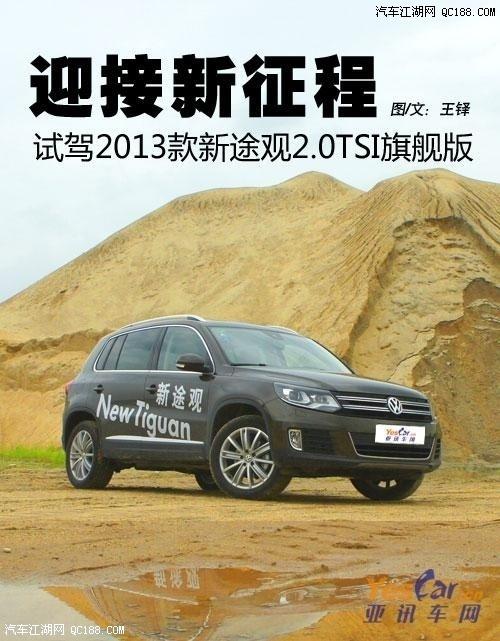 上海大众途观13款现车直降1.5万现金途观现车销售全国高清图片