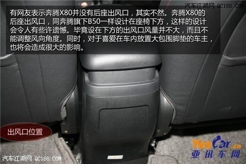 有网友表示奔腾x80并没有后座出风口,其实不然.奔腾x80的高清图片