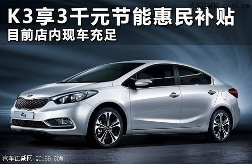 13款起亚K3现车销售 北京优惠2万 活动售全国高清图片