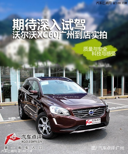 【沃尔沃14款s60购车可送北京牌照_北京杰沃之星汽车销售高清图片