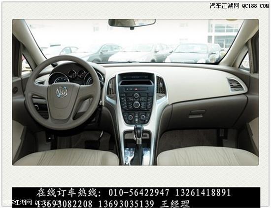 2013款别克英朗GT XT最低多少钱 英朗最高优惠价格图片