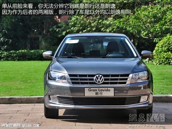 13款朗行优惠3.0万元 上海大众朗行年底钜惠3.0万高清图片