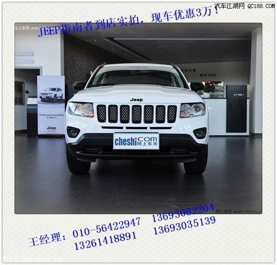 2014款jeep指南者最低多少钱指南者北京最高清图片