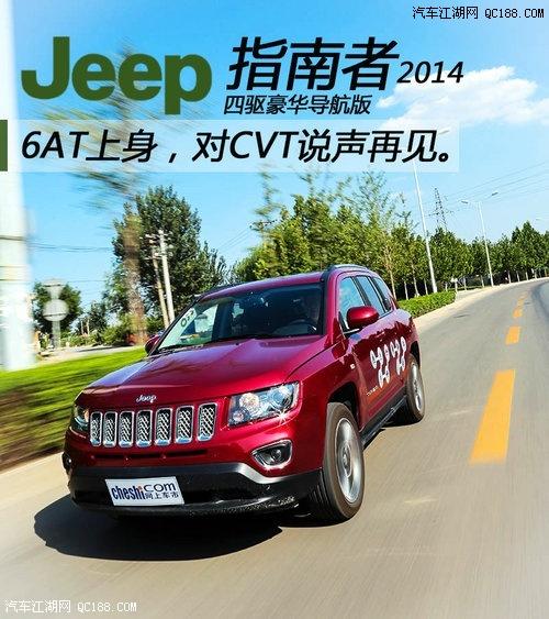 2014款jeep指南者价格表高清图片