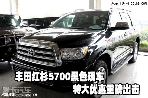 丰田红杉皮卡5700多少钱 最高优惠全国最低价