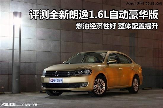 新朗逸与速�_大众朗逸北京4s店最高直降3万元 现车充足 欲购从速
