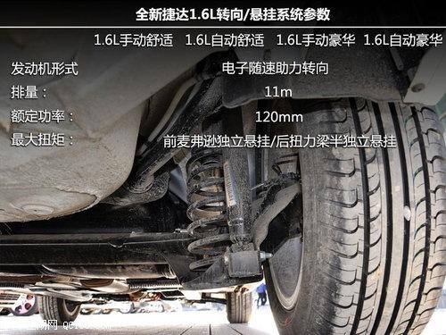 大众13款捷达北京最新报价最低优惠2.5万售全国